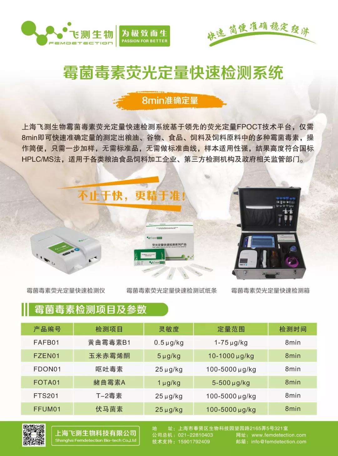 霉菌毒素荧光定量快速检测系统