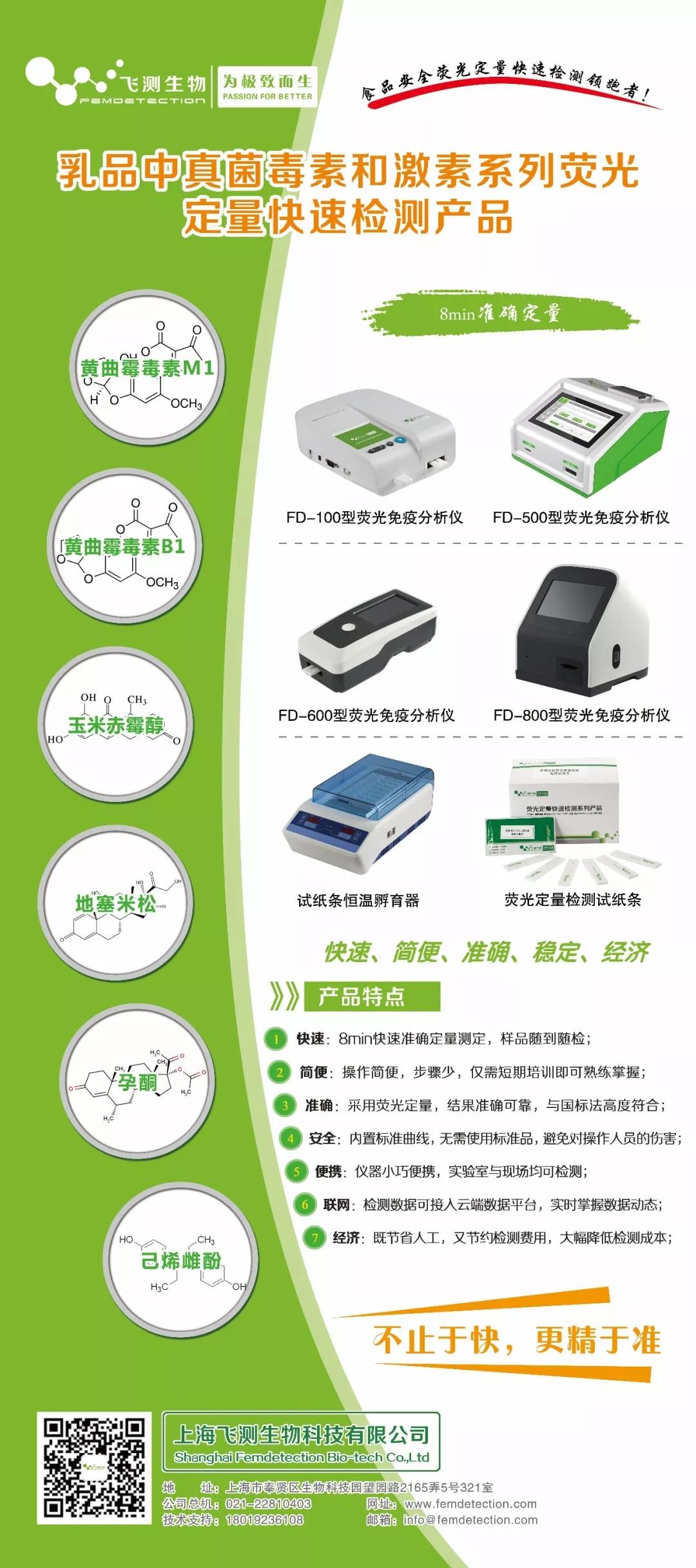 乳品中激素系列荧光定量快速检测系统