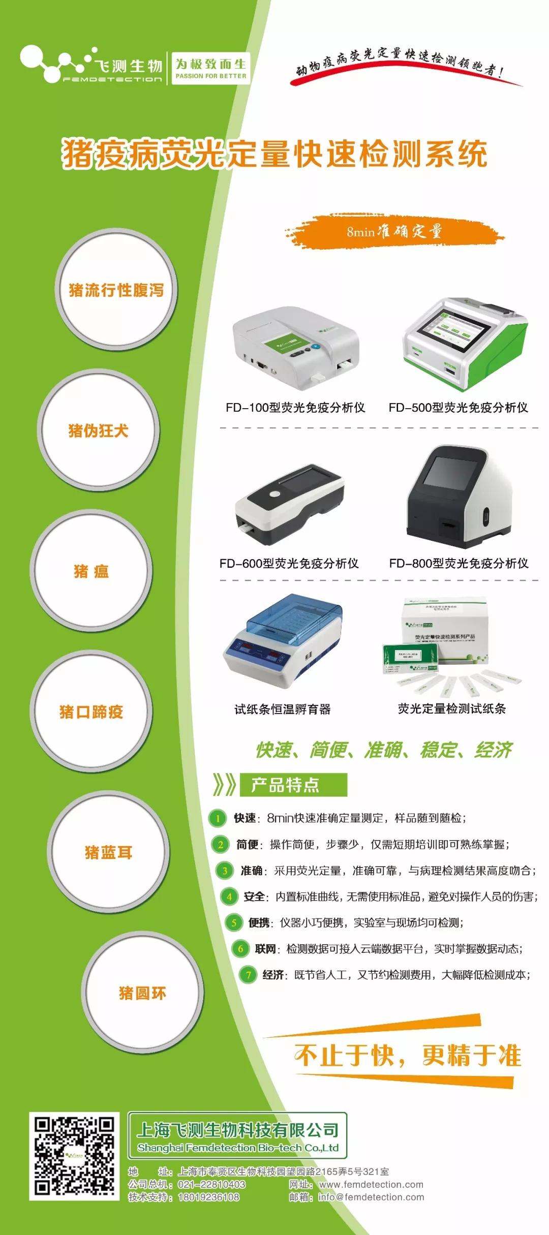猪疫病荧光定量快速检测系统