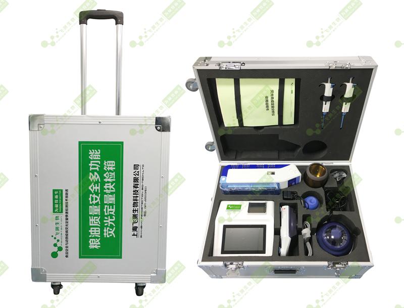 粮油质量安全快速检测箱