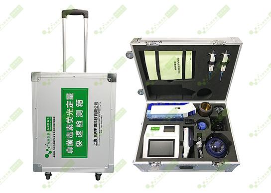 真菌毒素荧光定量快速检测箱