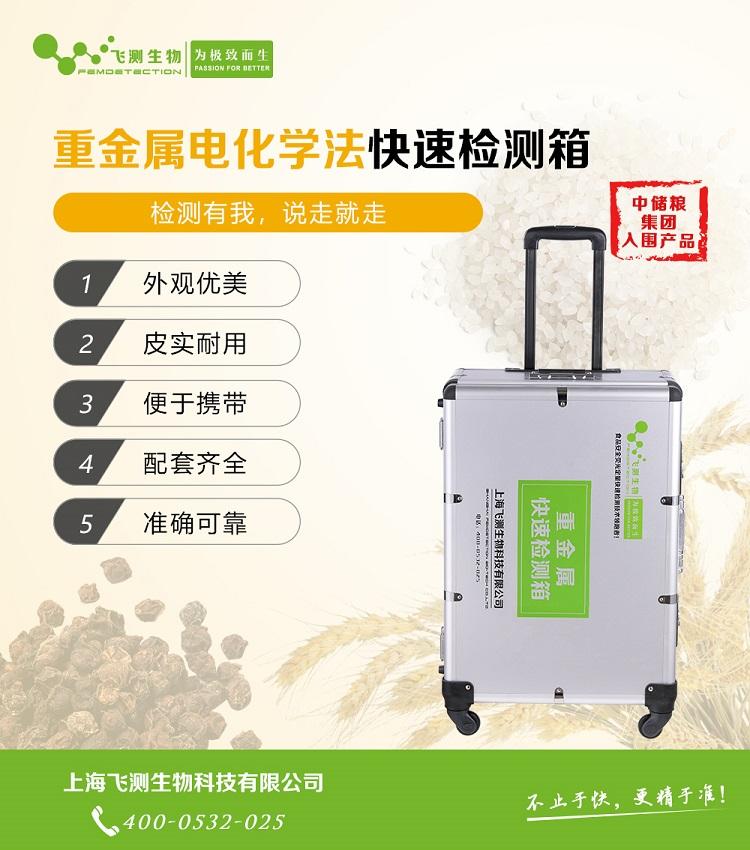 粮食重金属快速检测箱